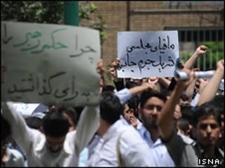 معترضان مقابل مجلس