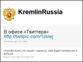 Микроблог Дмитрия Медвдева на Twitter