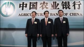 एग्रीकल्चरल बैंक ऑफ़ चाइना