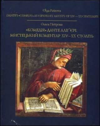 Книга Ольги Петрової