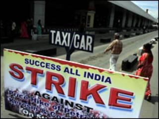 اضراب الهند