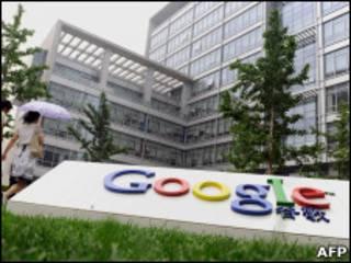 Здание Google в Пекине