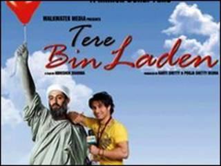 تیرے بن لادن