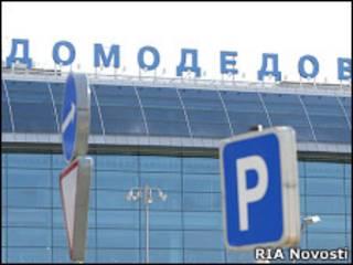 """Аэропорт """"Домолдедово"""""""