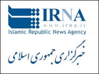 لوگوی ایرنا، خبرگزاری جمهوری اسلامی