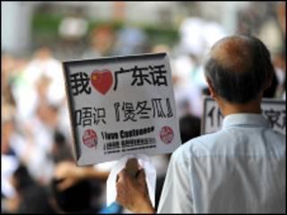 香港捍卫粤语游行