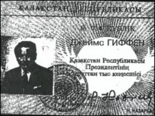 Удостоверение Джеймса Гиффена
