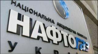 Головний офіс компанії Нафтогаз-Україна в Києві