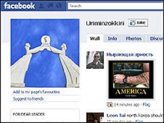Supuesta página de Corea del Norte en Facebook