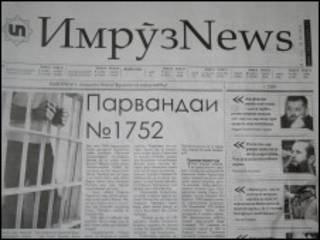 """газета """"Имрузньюс"""""""