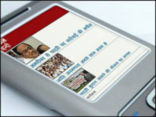 बीबीसी हिन्दी की मोबाइल साइट