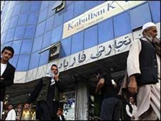 काबुल बैंक अफ़ग़ानिस्तान का सबसे बड़ा निजी बैंक रहा है