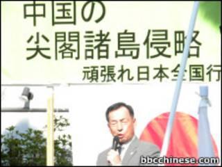 前日本航空自衛隊幕僚長田母神俊雄周六在集會上演講,譴責中國在東海霸權(02/10/2010,BBC中文網照片)