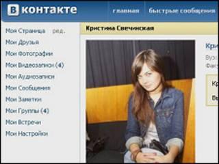 Страница Кристины Свечинской на сайте vkontakte.ru