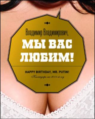 Календарь-2011 вышел к дню рождения Путина