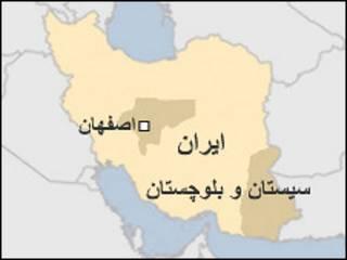 اصفهان و سیستان و بلوچستان