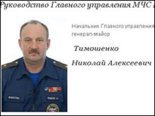 Cнимок Тимошенко с сайта Приморского МЧС