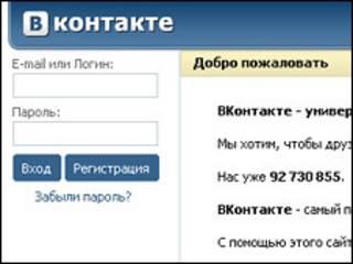 """Скриншот сайта """"ВКонтакте"""""""