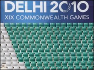 दिल्ली राष्ट्रमंडल