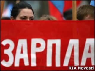 Митинг с требованием выплаты зарплаты в Новосибирске (архивное фото)