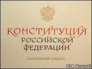 Обложка Конституции РФ