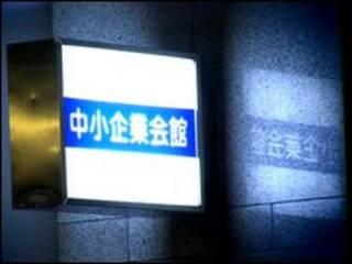 Letrero en japonés.