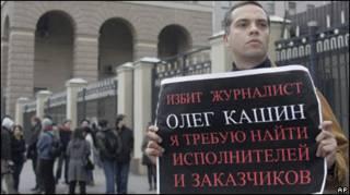 Учасники акції протесту проти побиття Олега Кашина