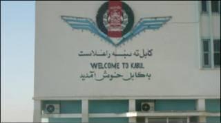 کابل نړيوال هوايي ډګر