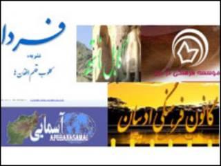 وضعیت و جایگاه رسانه های افغان در غرب