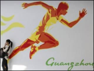 بازیهای آسیایی گوانجو
