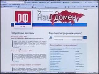 """Сайт регистратора доменных имен в зоне """"рф"""""""