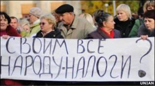 Протестувальники проти Податкового кодексу
