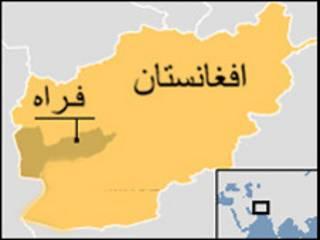 فراه در غرب افغانستان
