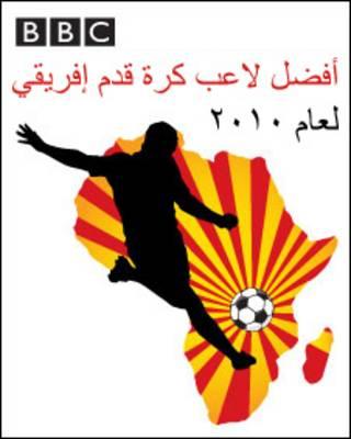 شعار مسابقة أفضل لاعب
