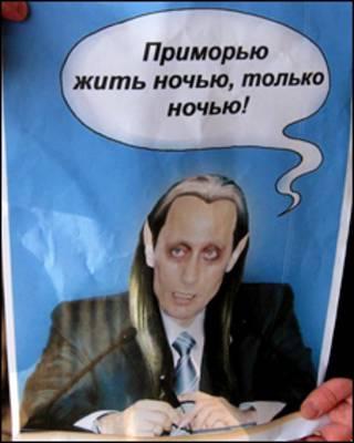 Плакат с пикета членов приморского отделения партии КПРФ