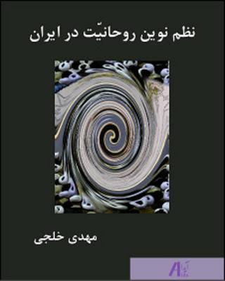 کتاب نظم نوین روحانیت در ایران