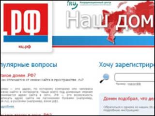 Логотип российского домена .рф