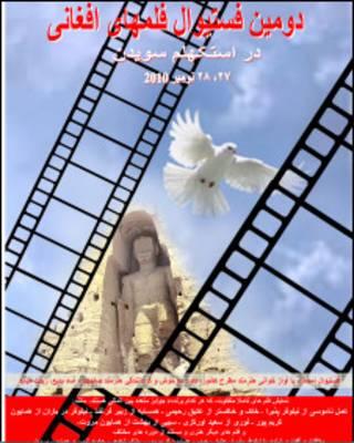 سمبول جشنواره فیلم های افغانی در سوئد