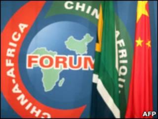 Китайско-африканский форум