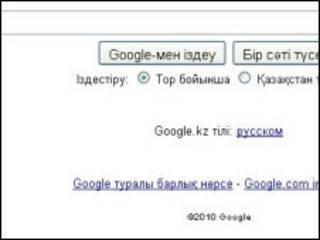 Сайт на казахском языке