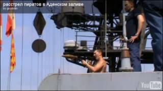Кадр из видеозаписи расстрела