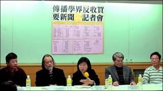 台灣媒體學者召開記者會反對有償新聞泛濫(26/11/2010)
