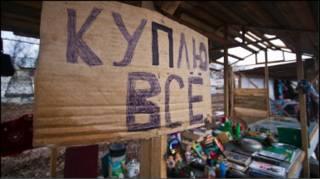 Стихійний базарчик в Україні