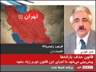 مصاحبه فریبرز رئیس دانا با بی بی سی فارسی