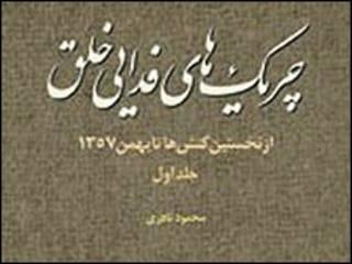 """كتاب """"چريک هاى فدايى خلق، از نخستين كنشها تا بهمن ۱۳۵۷"""""""