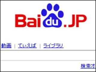 百度日本網站截圖