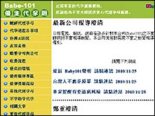 Imagem da página onde os serviços de barriga de aluguel eram contratados
