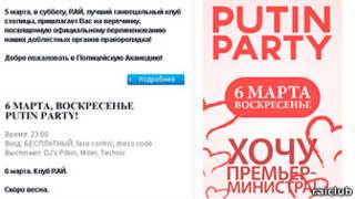 "Афиша вечеринки ""Putin Party: Хочу премьер-министра"""