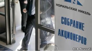"""Собрание акционеров """"Норникеля"""" 28 июня 2010 г."""