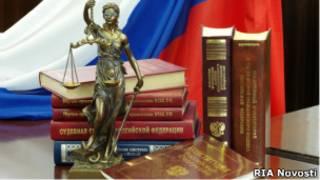 Российский флаг, сборники законов и статуя Фемиды